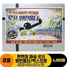 [PO]한편의 마술 로프 와인홀더/박스포장