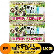 [PO]PP M-0267 미니원예도구 13Pcs세트