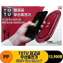 [JY]PP TOTU 최고급 무선충전기