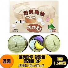 [JY]야끼만두 말랑이 클레이 3P