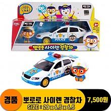 [GF]뽀로로 사이렌 경찰차<48>