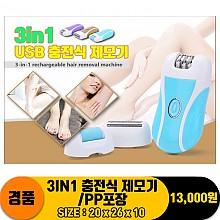 [IW]3IN1 충전식 제모기/PP포장