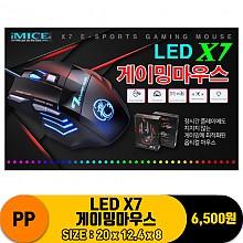[IW]PP LED X7 게이밍마우스