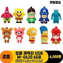 [PO]정품 캐릭터 USB M-0420 4GB<벌크>
