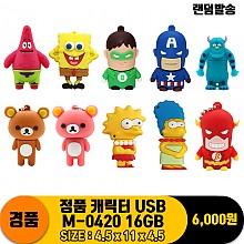 [PO]정품 캐릭터 USB M-0420 16GB<벌크>