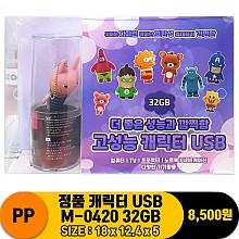 [PO]PP 정품 캐릭터 USB M-0420 32GB