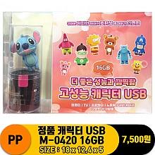 [PO]PP 정품 캐릭터 USB M-0420 16GB