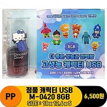 [PO]PP 정품 캐릭터 USB M-0420 8GB