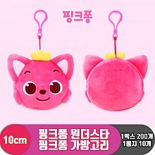 [NT]10cm 핑크퐁 원더스타 핑크퐁 가방고리