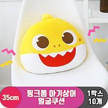 [NT]35cm 핑크퐁 아기상어 얼굴쿠션<10>