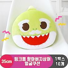 [NT]35cm 핑크퐁 할아버지상어 얼굴쿠션<10