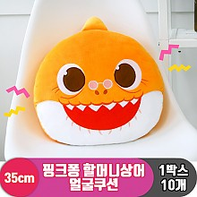 [NT]35cm 핑크퐁 할머니상어 얼굴쿠션<10>
