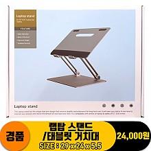 [FW]랩탑 스탠드/태블릿 거치대