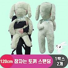 [DT]120cm 잠자는 토끼 스탠딩