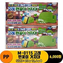 [PO]PP M-0115 고래 펜꽃이 거치대